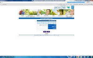 אתר לאיתור רישיון רופאי שיניים