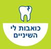 כואבות לי השיניים