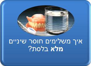 איך משלימים חוסר שיניים מלא בלסת