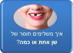איך משלימים חוסר של שן אחת או כמה?