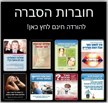 לוגו חוברות הסברה להורדה - בסט קליניקס